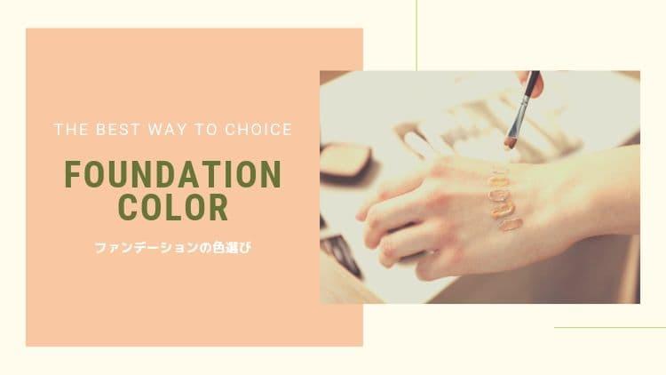ファンデーションの色選びの基本は?より効果的な方法って?