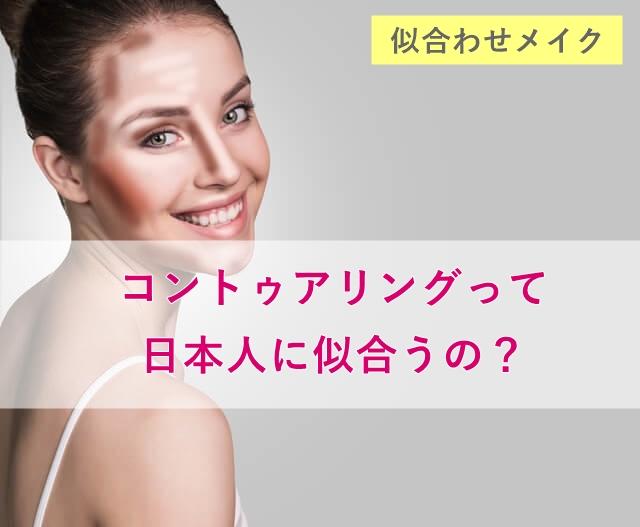 コントゥアリングメイクとは?日本人にも似合うの?