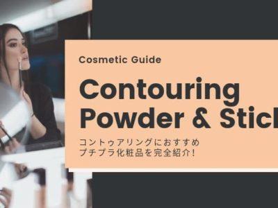 コントゥアリングにおすすめプチプラ化粧品を完全紹介!