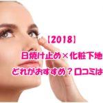 【2018】おすすめ化粧下地は肌に優しい日焼け止め!口コミは?【2017】
