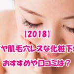 【2018更新】おすすめ化粧下地はツヤ肌・毛穴レス?口コミは?【2017】