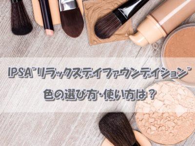"""09_イプサのリキッドファンデーション""""リラックスデイ""""の使い方と色選びは?"""