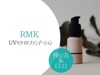 RMK UVリクイドファンデーションの使い方と口コミ(評判) すこみみラボ