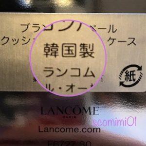 室長所有のランコムブランエクスペールクッションファンデ「ケース」のラベル。ケースだけ韓国製。