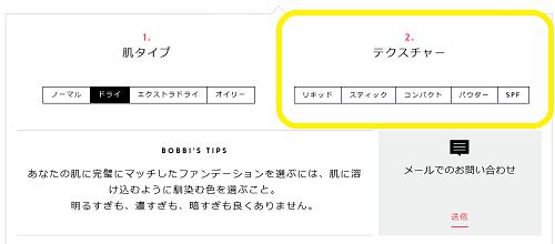 ボビイブラウンオンラインショップのファンデ選択画面