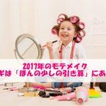 """【2018】モテメイクは""""ほんの少しの引き算""""がカギ!【2017】"""