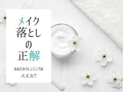 クレンジングクリームと清潔な白いタオル