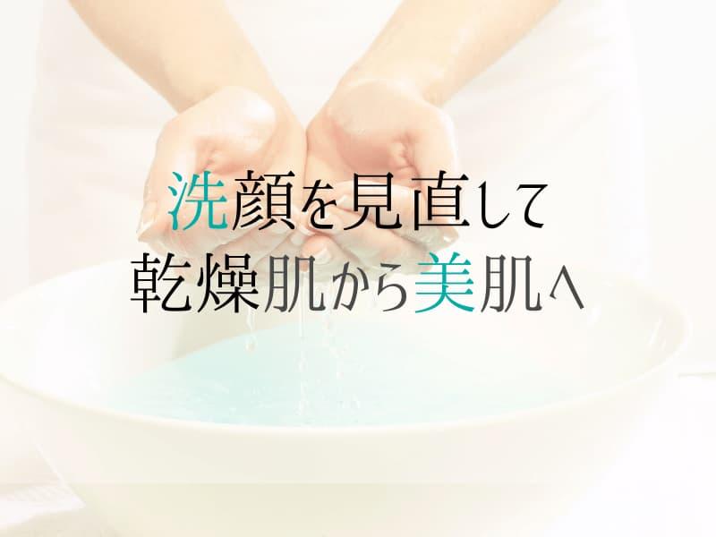 洗顔を見直してやさしくお湯をすくって洗っている