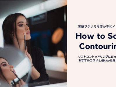 外国人女性が鏡を見ながらメイクしている画像と記事タイトル