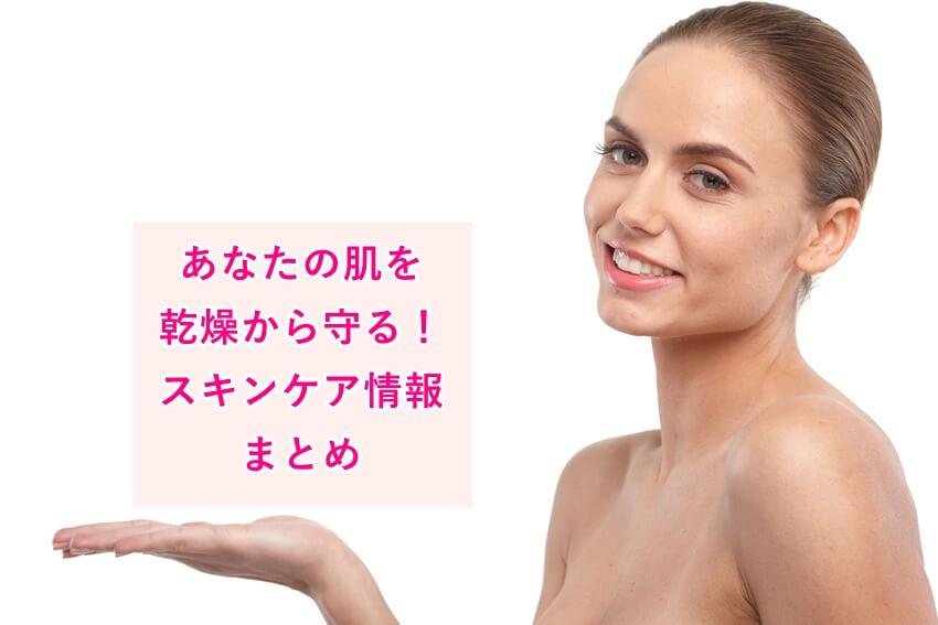 あなたの肌を守る!乾燥肌とスキンケア情報まとめ