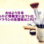 """おはよう日本""""まちかど情報室""""で紹介のメイクブラシ用洗濯板は?"""