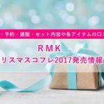 RMKクリスマスコフレ2017発売!予約開始日や通販、内容は?おすすめ動画も!