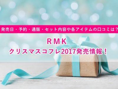41_RMKクリスマスコフレ2017発売情報!内容や予約、通販は?