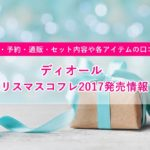 ディオールクリスマスコフレ2017発売!予約・通販や内容は?おすすめ動画も!
