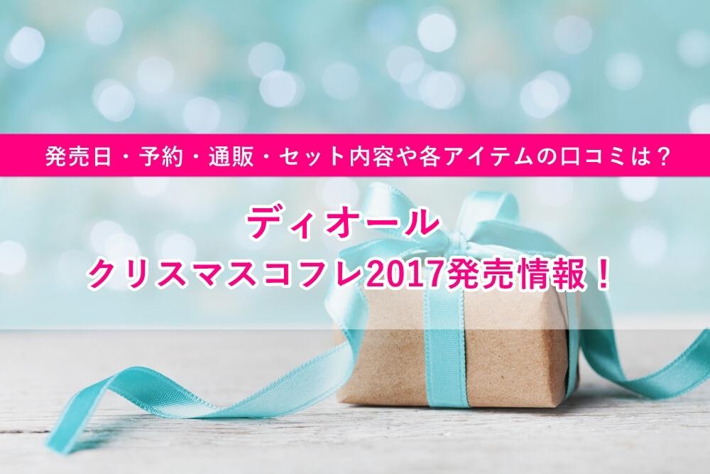 ディオールクリスマスコフレ2017発売!予約・通販や内容は?