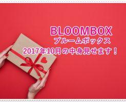BLOOMBOX(ブルームボックス)10月の中身を紹介!