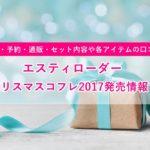 エスティローダークリスマスコフレ2017発売!予約・通販や内容は?