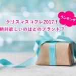 【ランキング】クリスマスコフレ2017!絶対欲しいブランドは?