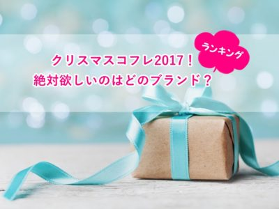 クリスマスコフレ2017絶対欲しいブランドは?