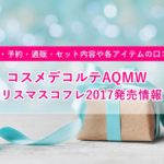 コスメデコルテクリスマスコフレ2017発売!予約・通販や内容は?