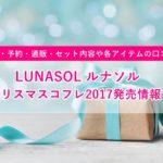 ルナソルクリスマスコフレ2017情報!発売日や内容は?おすすめ動画もご紹介!