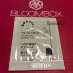トランシーノ薬用ホワイトニングエッセンスEXサンプルパウチ