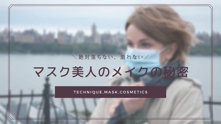33_落ちない崩れない!マスク美人のメイクテク&魔法のアイテム