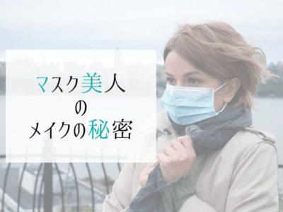 マスクをしている美しい女性