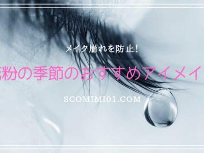 まつげに涙のついた女性の画像タイトル画像