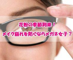 花粉によるメイク崩れにはコンタクトよりメガネ?防止効果はあるの?
