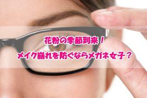 花粉症のメイク崩れをメガネで防止!統計的な効果やおすすめ眼鏡は?メガネの下はあっさりメイクで!