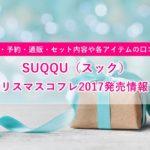 suqquクリスマスコフレ2017発売情報