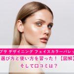イプサフェイスカラーパレットの色の選び方・使い方と口コミは?【図解つき】