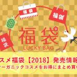 【コスメ福袋2018】通販で買いたいオーガニック化粧品5選!