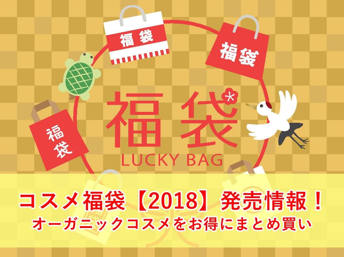 【2018コスメ福袋】オーガニック化粧品のおすすめ通販は?