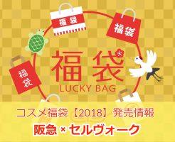 65_【コスメ福袋2018】阪急でセルヴォーク初売り!中身や発売日は?