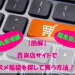 【コスメ福袋2018】大丸・阪急百貨店通販での買い方は?【図解】