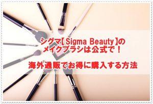 Sigmaのメイクブラシは公式で!海外通販でお得に購入する方法
