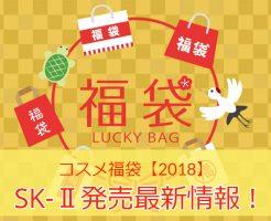 【コスメ福袋2018】SK2の中身や予約・購入方法は?【エスケーツーⅡ】