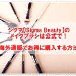 【英語翻訳】シグマのメイクブラシを日本から通販で購入する方法!