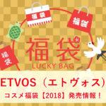 【コスメ福袋2018】ETVOSエトヴォス通販の中身と予約は?【最新】