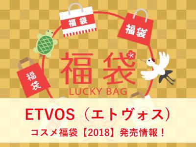 【コスメ福袋2018】ETVOSエトヴォスの中身・予約方法は?