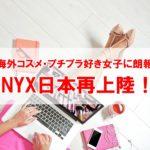 NYXコスメが日本再上陸!店舗の場所やおすすめ商品の値段は?