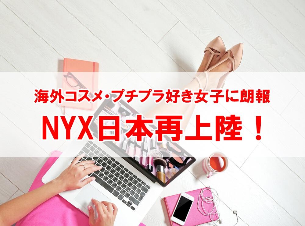 NYX再上陸