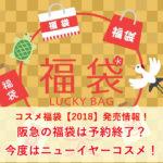 【コスメ福袋2018】阪急のネット通販予約はいつから?【初売り】