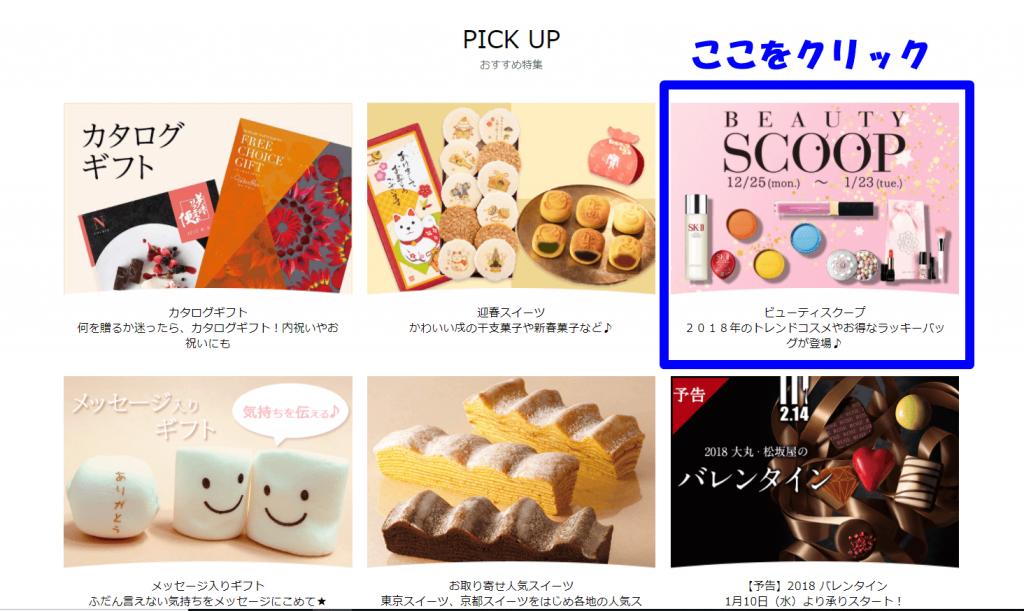 トップページ下PICKUP
