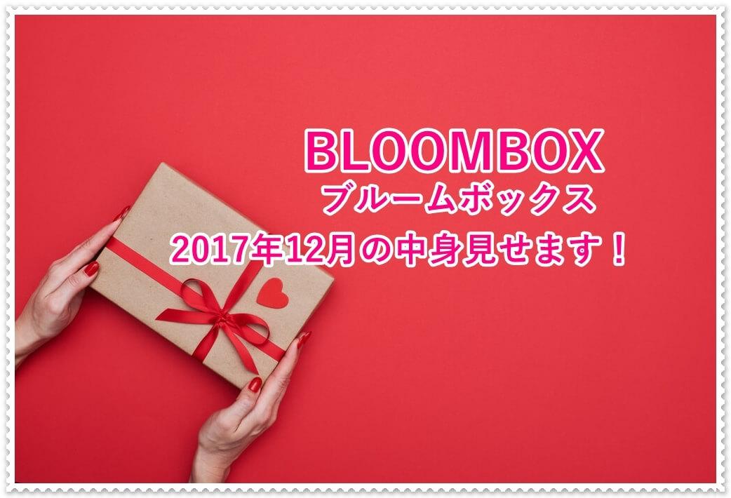 BLOOMBOX(ブルームボックス)12月の中身を紹介!
