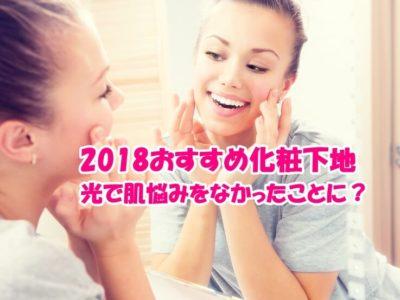 2018おすすめ化粧下地の流行はツヤと透明感!使用感や口コミは?