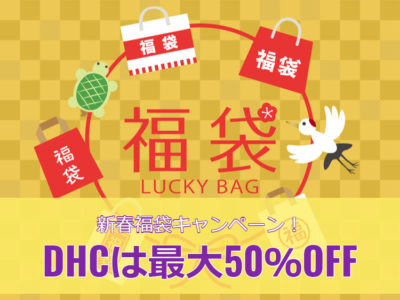 【コスメ福袋2018】DHC通販キャンペーンの中身と値段は?