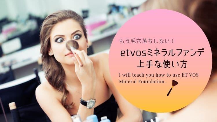 記事タイトル「」エトヴォスのミネラルファンデが毛穴落ちしない使い方や口コミは?【ETVOS】